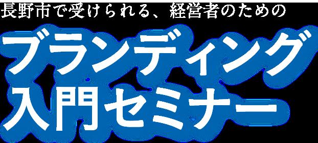 長野市で受けられる、経営者のためのブランディング入門セミナー